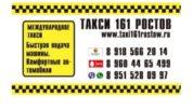 Такси161 Ростов