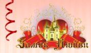 Торговый дом Замок любви