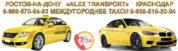 Такси Alex-Transport