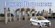 Такси Воронеж