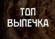 Компания «ТОП-ВЫПЕЧКА»