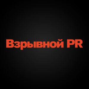 взрывной PR лого